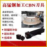 粗加工高錳鋼立方氮化硼刀具-BNS20牌號粗車