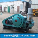 臥式泥漿泵陝西bw160泥漿泵