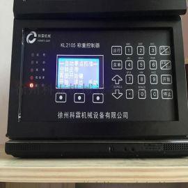 KELN/科霖称重显示仪表 输送机称重控制器