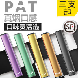 PAT一次性电子烟小烟能量棒2019新款电子姻水果味蒸汽烟雾化戒烟