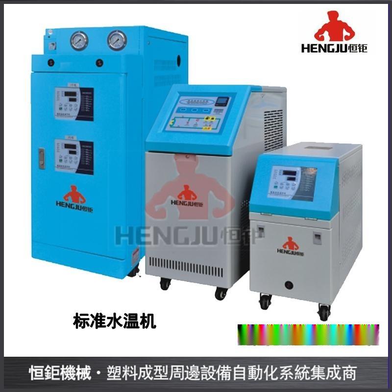 厂家直销 恒钜 HW-1120水式模温机 标准水温机 注塑模具温度控制器 恒温机