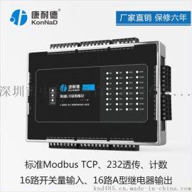 32位控制模块/32路网络继电器/开关量采集模块