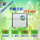 筑星ZXY--15A 商用家用分体式制氧机新风系统