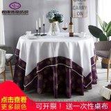 酒店桌布双层欧式家用提花大圆桌布