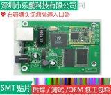 温度控制器pcba打样_SMT贴片加工小批量加工