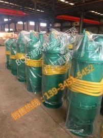 山西煤矿井下BQS50-245/4-90/N污水泵