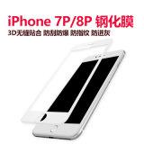 iphone8全屏3D钢化膜8plus滴胶高清贴膜