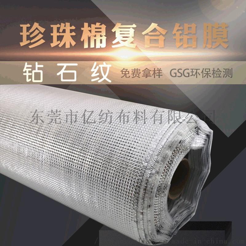 珍珠棉复合铝膜 保温隔热方格珍珠棉复镀铝膜