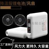 空調服電池 製冷服電池 供應7.4V 5.2AH