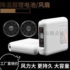空调服电池 制冷服电池 供应7.4V 5.2AH