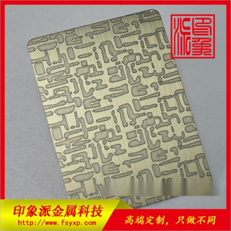 **纹青古铜彩色镀铜板 不锈钢装饰板厂家直销