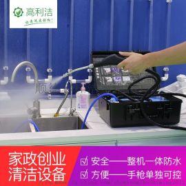 高利洁A16家电清洗机 多功能清洗设备高温高压蒸汽清洗机油烟机清洗机