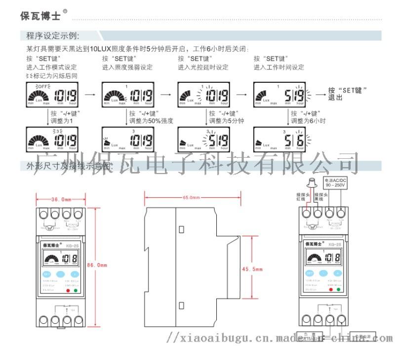 KG-2S智能光控开关