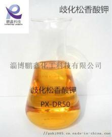 合成橡胶乳化剂 歧化松香酸钾酯 合成橡胶乳化剂