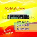 華爲ETP4890嵌入式直流電源48v90A