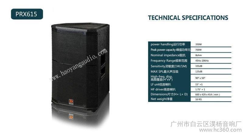 DIASE     PRX615    專業舞臺音箱     15寸專業音箱     批發JBL款專業音響廠家