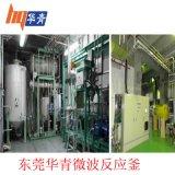 化工厂反应釜 电加热设备 500L微波反应釜,不锈钢300度升温