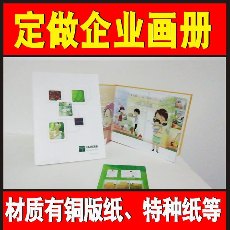 专版画册设计印刷厂 企业宣传册画册定制