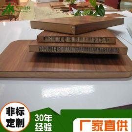 防火材料铝蜂窝板 木纹色铝合金蜂窝板 厂家直销