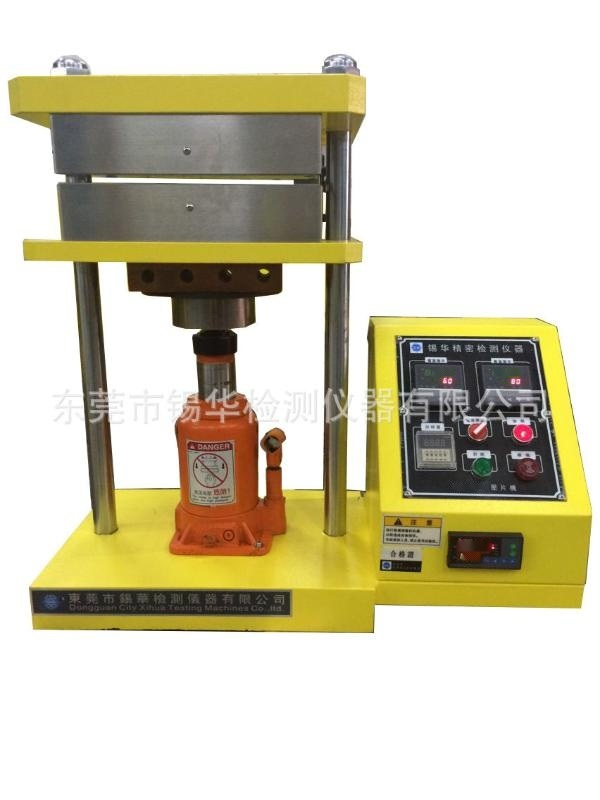 加硫成型机 小型加硫成型机,塑料小型加硫成型机