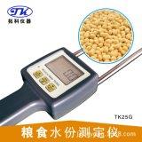 手持式花生米水分测定仪,花生粒水分仪TK25G