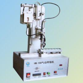 气动焊锡机