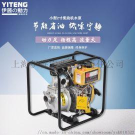 伊藤动力2寸柴油机水泵家用便携式