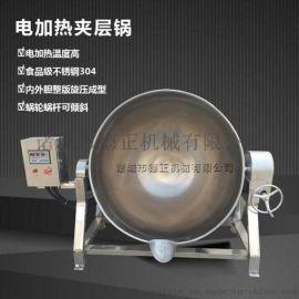 600l电加热夹层锅 扇贝生蚝蒸煮锅 食品加工设备