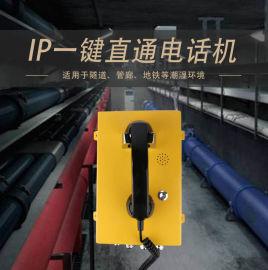 防水IP电话机