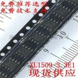 40V降压型DC-DC芯片XL1509-3.3E1