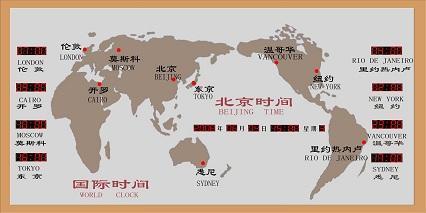 北京泰福特HJZ-WN酒店世界時數字時鐘