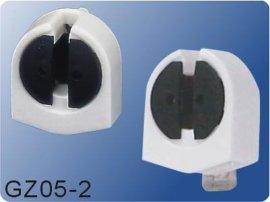 廠家直銷T5, G5熒光燈座GZ05-2,有DVE, UL, CQC, CE認證