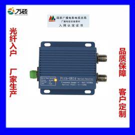 有线电视光接收机 光纤到户 终端盒 FTTH光接收机 带AGC OR16A