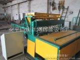 广州钢丝排焊机3.0-5.0mm 建筑网钢筋丝网排焊机  中重型钢筋网片焊网机