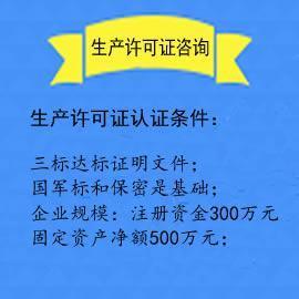 北京生产加工许可证/北京为佳