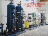水中氯离子如何去除如何降低自来水中氯离子含量反渗透树脂去氯离子水设备