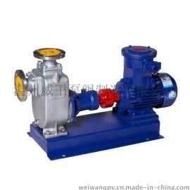 ZX型系列自吸离心泵,自吸化工泵,不锈钢自吸泵,自吸清水泵,防爆自吸泵
