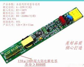 深圳市事事达科技 T5T8日光灯驱动电源