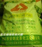 销售;氧化铬绿 三氧化二铬