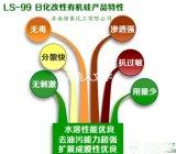 日化专用改性有机硅,洗涤专用改性硅油,强力去除油污