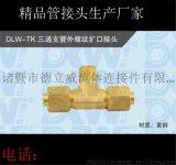 TK58962黃銅加厚模鍛體支管外螺紋擴口三通接頭