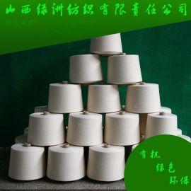 有机棉纱(精梳、普梳,提供GOTS认证书)