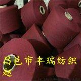 供应丰瑞19支 紫红色再生棉格子布用纱 再生棉有色纱
