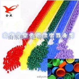 山东瓶盖专用彩色母粒