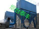 瀋陽鍋爐脈衝布袋式除塵器首選泰豐機械