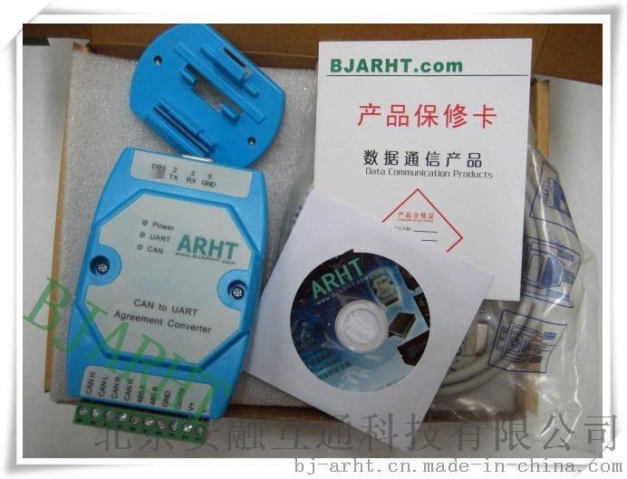 CAN至RS232\485协议转换器 控制系统