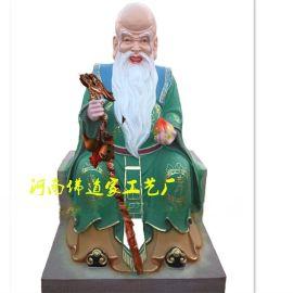 福祿壽三星福運之神神像