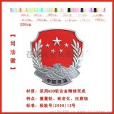 金靈徽章廠製作 60公分司法徽 80公分司法徽