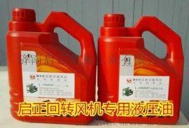 回轉風機  潤滑油,抗磨液壓油  -N68#