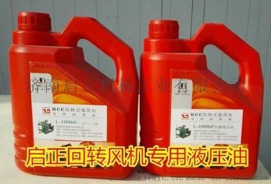 回转风机  润滑油,抗磨液压油  -N68#